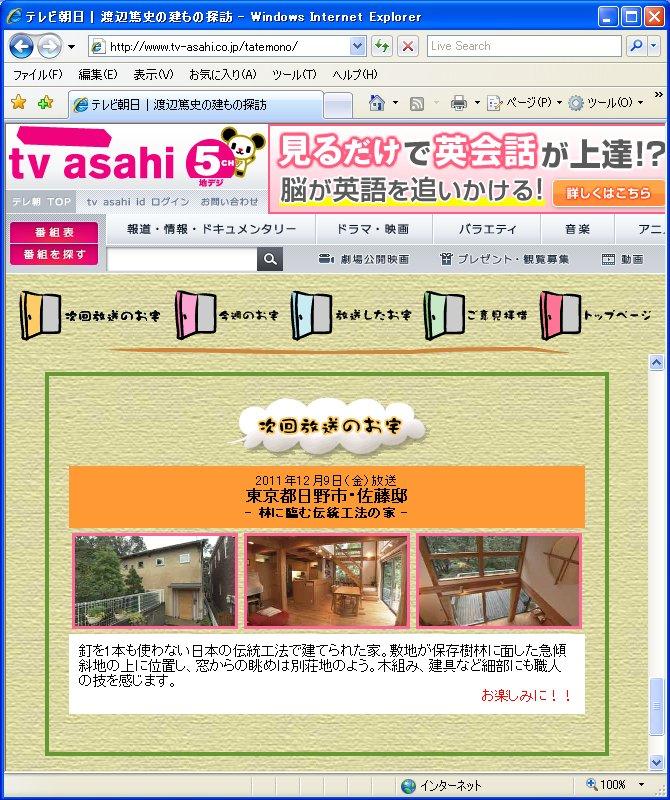 建もの探訪01.jpg