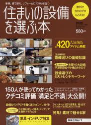 住まいの設備を選ぶ本 2007年Spring (2007)