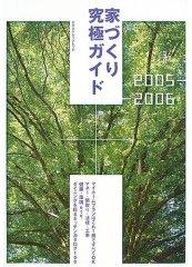 家づくり究極ガイド (2005-2006)