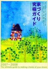家づくり究極ガイド 2007-2008 (2007)