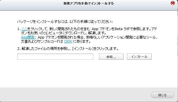 QNAP QTS App Center 手動.jpg