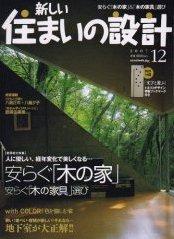 新しい住まいの設計 2007年 12月号 [雑誌]