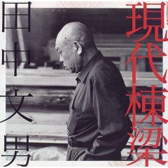 現代棟梁 田中文男 (INAX BOOKLET)